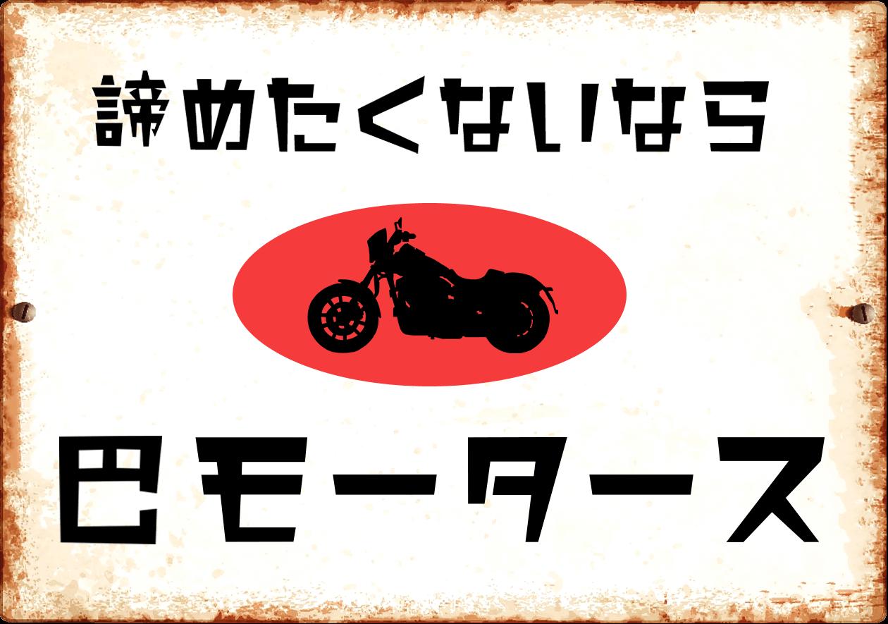 포기하고 싶지 않다면 Tomoe Motors
